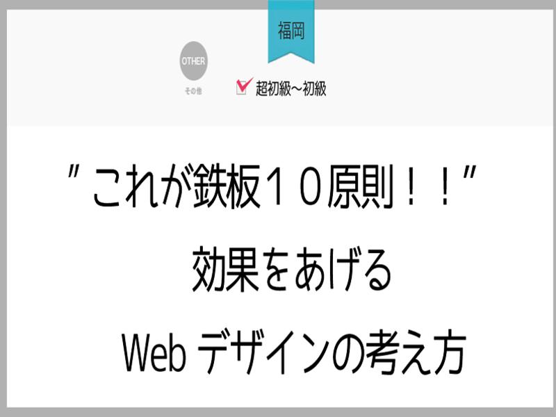 【福岡】これが鉄板10原則! 効果をあげる Webデザインの考え方の画像