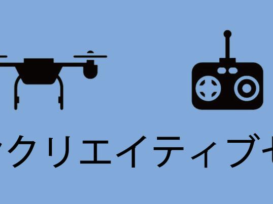 【京都】ドローンクリエイティブセミナーの画像