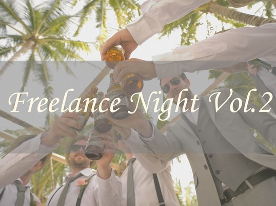 FreelanceNight Vol.2の画像