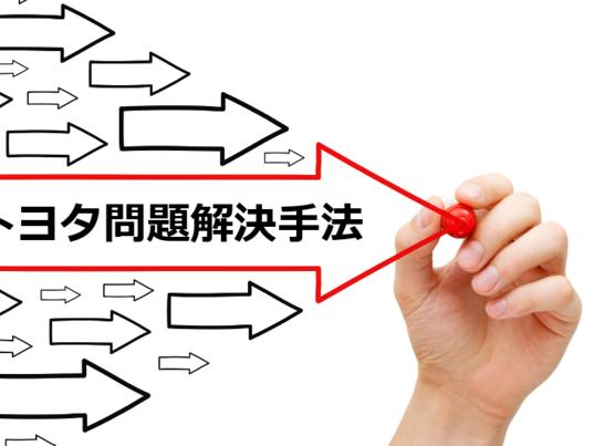 【オンライン講座】トヨタ式 マインド整理術の画像
