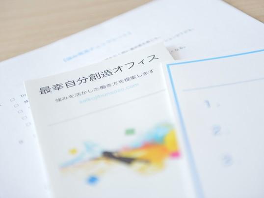 【大阪】あなたが活きる「仕事スタイル」を見つけよう!の画像