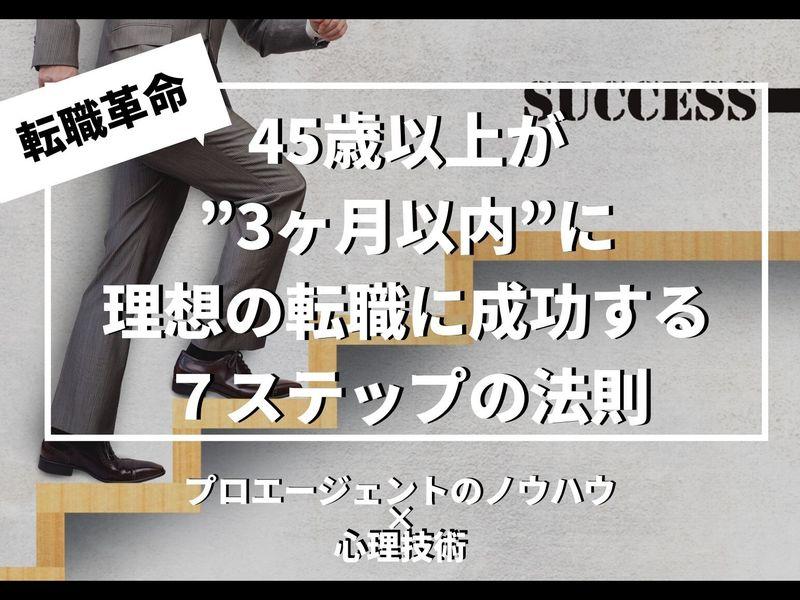 【転職革命】45歳以上が3ヶ月以内に理想の転職に成功する7ステップの画像