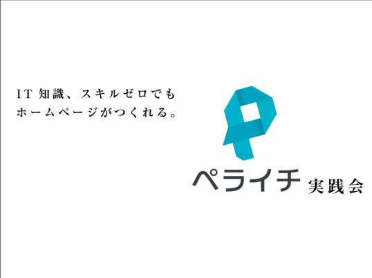 """初心者だから無料から始める""""プロ並み""""のホームページを創る講座の画像"""