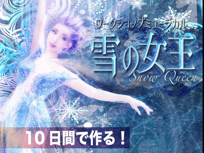 10日間で作る!WSミュージカル『雪の女王』発表会は劇場で!の画像