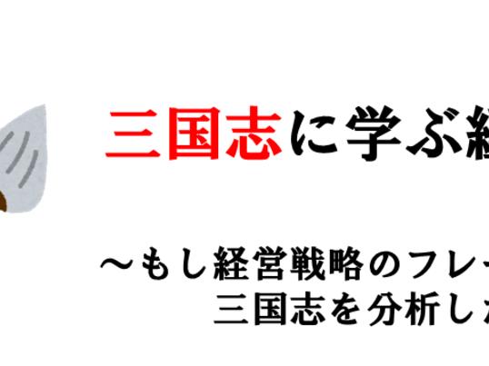 【セミナー】三国志に学ぶ経営戦略の画像