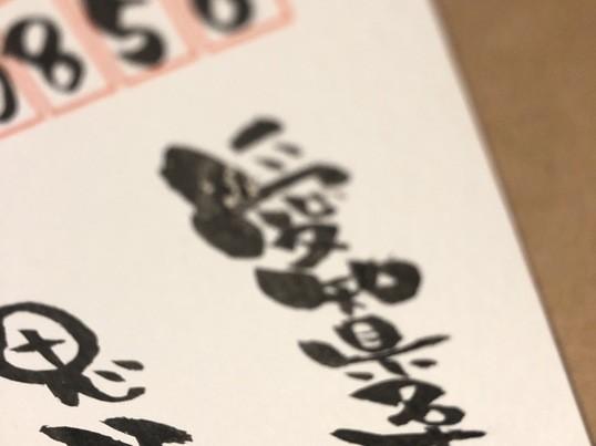伝筆 宛名セミナー  名古屋の筆文字の画像