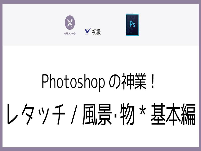 Photoshopの神業!レタッチ/風景・物*基本編の画像