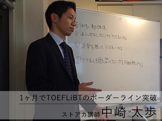 【TOEFL iBT 90点突破】1ヶ月で目標を本気で達成する講座の画像