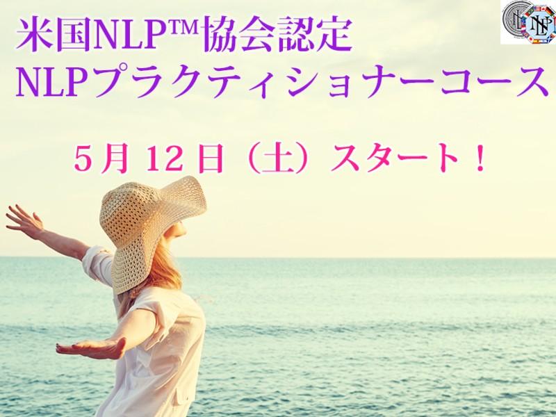 米国NLP™協会認定 NLP プラクティショナーコースの画像
