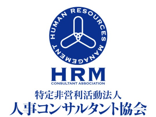 人材測定コンサルタント®(採用分野)資格認定講座・全4回 東京開催の画像