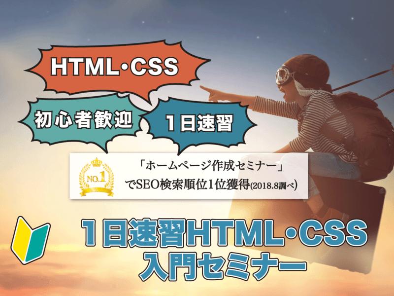 1日速習HTML・CSS超入門セミナー 初心者向け入門講座の画像