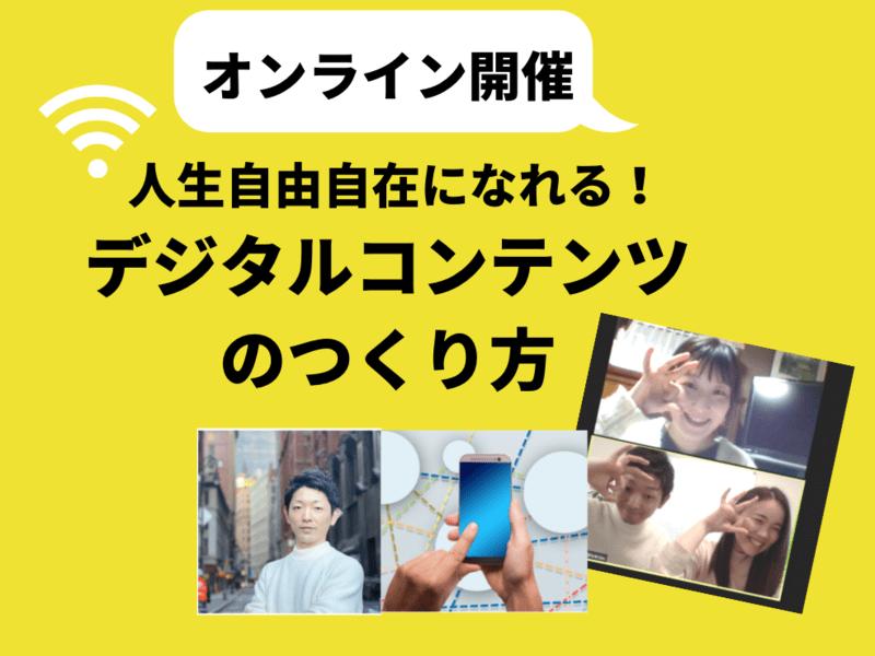 【オンライン開催】デジタルコンテンツを持ちませんか?の画像