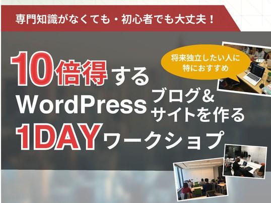 【初心者向け】10倍得するWordPressブログ&サイトを作ろうの画像