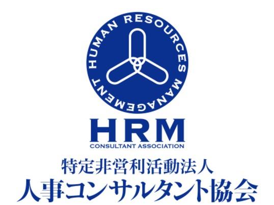 人材測定コンサルタント®(評価分野)資格認定講座・全4回 大阪開催の画像
