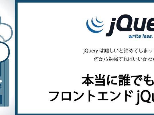 【大阪】本当に誰でも分かるフロントエンドjQuery入門①の画像