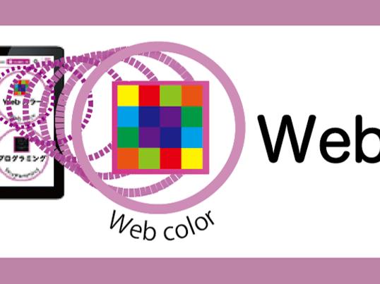 Webカラー講座~説得力のあるデザイン提案をするために~の画像