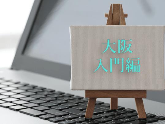 <大阪> Excel VBAプログラミング 【入門編】の画像