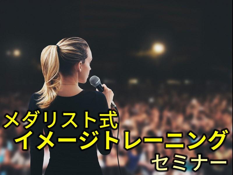 【横浜】アガり症でも実力以上! メダリスト式イメトレ セミナーの画像