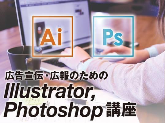 広告宣伝・広報のためのIllustrator・Photoshopの画像
