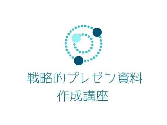 【キャンペーン対象】元外資コンサルの「戦略的プレゼン資料作成講座」の画像