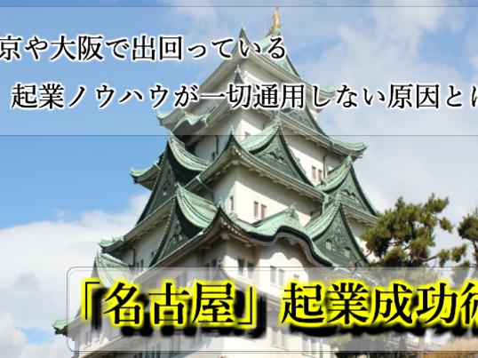 初公開!名古屋人のための起業成功法則の画像