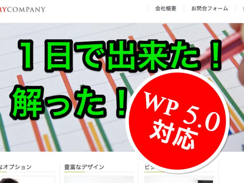 【WP5.0対応拡大版】Wordpress1日講座の画像