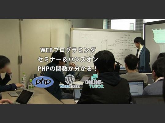 これで解決!PHP つまずきやすい関数の徹底セミナー&ハンズオンの画像