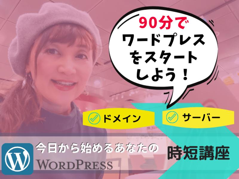 【オンライン】90分でWordpressをサクっと時短スタート!の画像