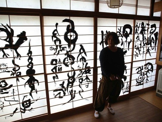 阿佐ヶ谷/漢字のルーツ、古代文字を使って自由な墨アートを!の画像