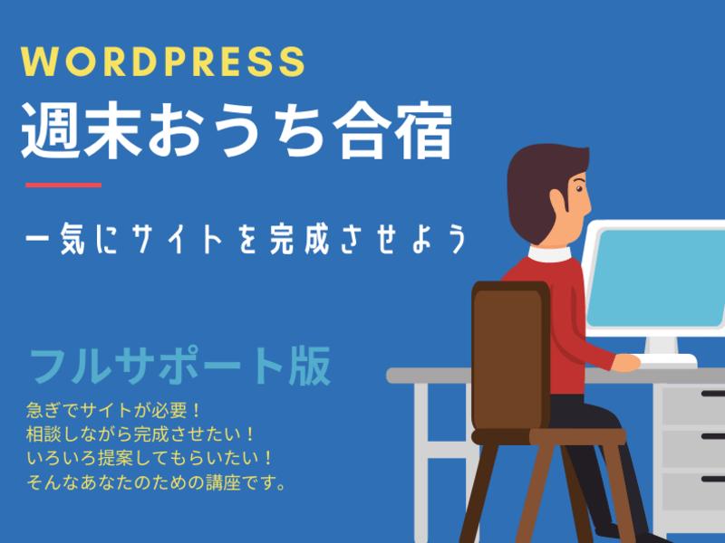 【お家合宿★ワードプレス】公開まで全力サポート☆ビジネスサイト向きの画像