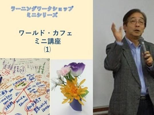 ワールド・カフェ ミニ講座 ⑴  〜基本哲学と標準プロセスを学ぶ〜の画像