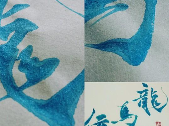 特殊な彩墨を使ってデザイン書道!の画像