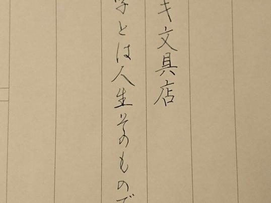 鎌倉の古民家でのんびりペン字の画像