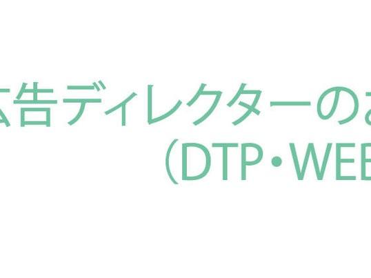 【福岡】広告ディレクターのお仕事実践講座(DTP・WEB)の画像