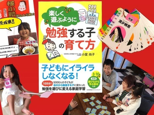大嫌いな勉強を遊びに変えちゃおう!子供もママも笑顔になれる体験会の画像