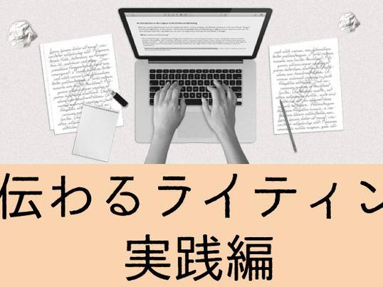 【仙台】魅力が伝わるライティング講座/実践編の画像