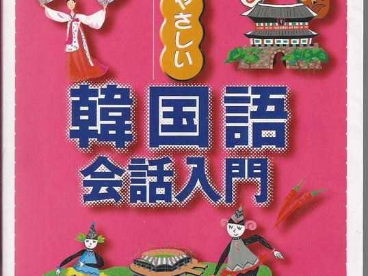 韓国語会話入門,中国語会話入門の画像