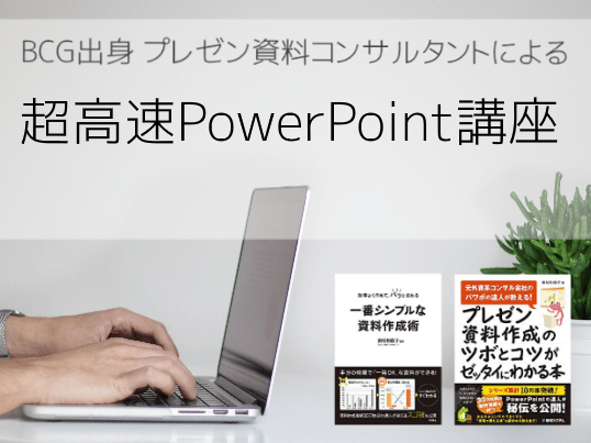 [PowerPoint] 中級者向け 超高速パワポ講座の画像