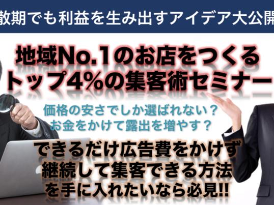 【大阪】地域No.1のお店をつくるトップ4%の集客術セミナーの画像