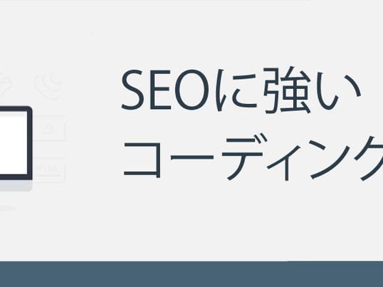 【金沢】SEOに強いコーディング手法を学ぶの画像