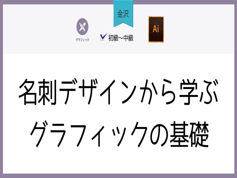 【金沢】名刺デザインから学ぶグラフィックの基礎の画像