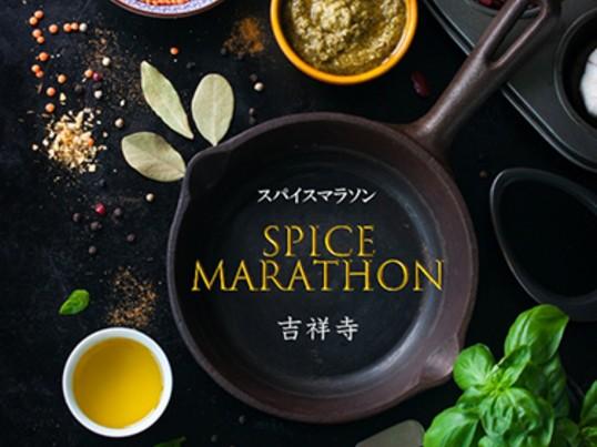 『スパイスマラソン 秋の特別篇』ゲスト:飯塚俊太郎シェフの画像