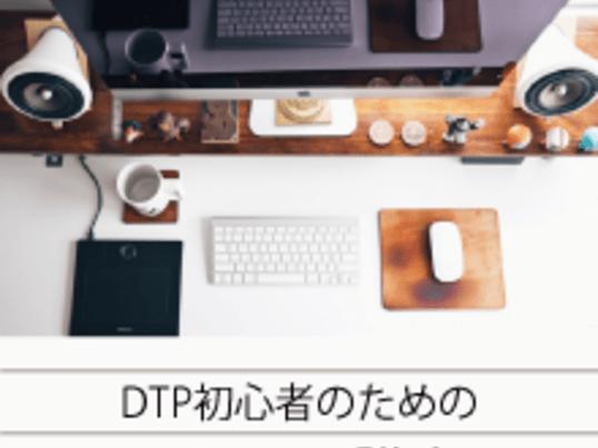 <0.5day>DTP初心者のためのInDesign講座の画像