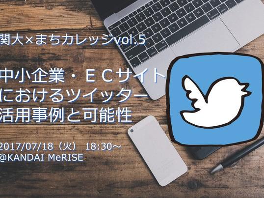 中小企業・ECサイトにおけるTwitter活用事例と可能性の画像