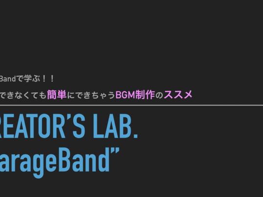GarageBandでBGM制作の画像