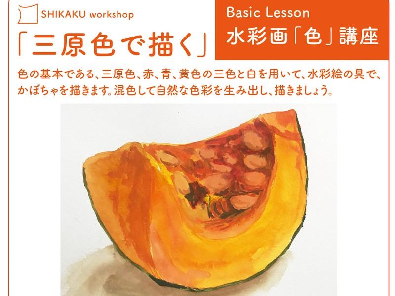 水彩画「色」講座 〜三原色で描く〜の画像