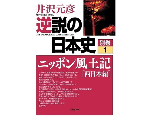 500万部超ベストセラー著者によるライブ版「逆説の日本史」白熱教室の画像
