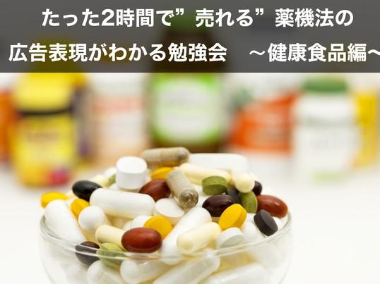 """【健康食品編】たった2時間で""""売れる""""薬機法広告表現がわかる勉強会の画像"""