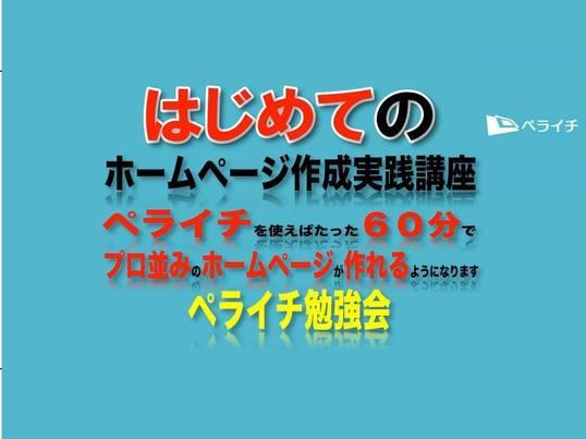 """はじめての ホームページ作成実践講座 初級編 """"ペライチ""""勉強会の画像"""