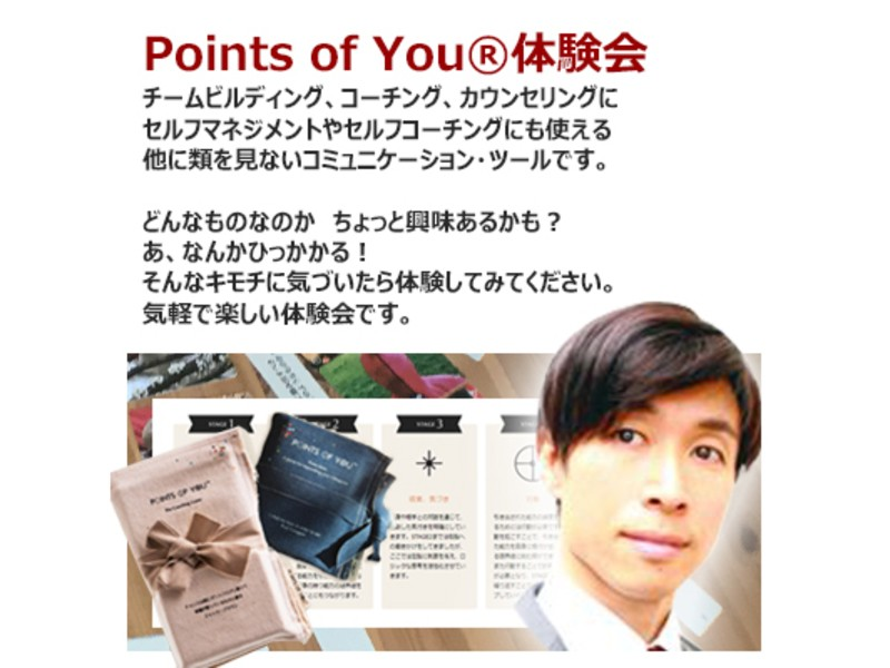 Points of You体験会 コーチング力がグッと伸びる体験!の画像